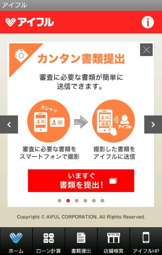 アイフルアプリ 書類提出画面