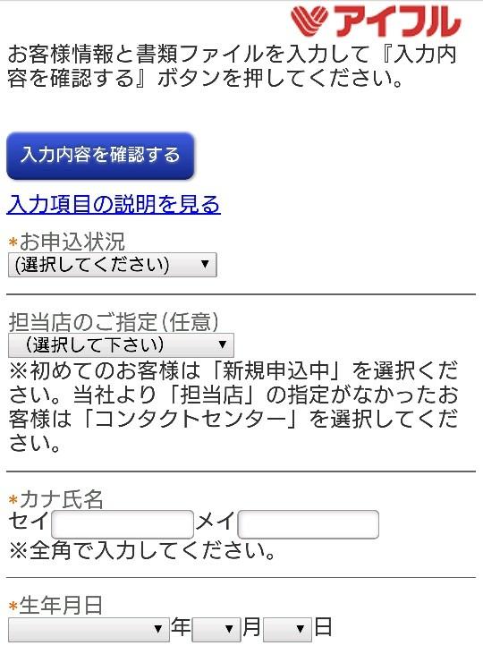 アイフル「書類提出サービス」 スマホ画面