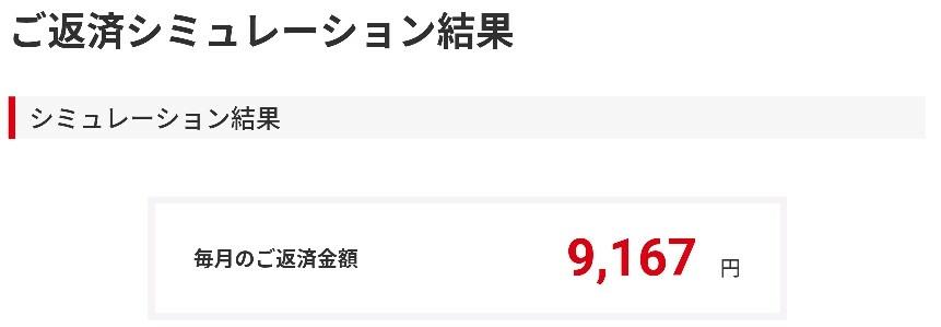 アコムで10万円借入時の12回払の返済額