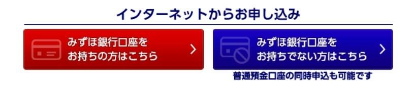 みずほ銀行カードローン申込画面