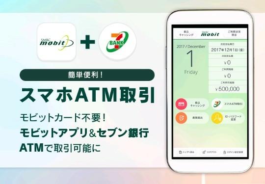 セブン銀行ATM+SMBCモビットアプリ