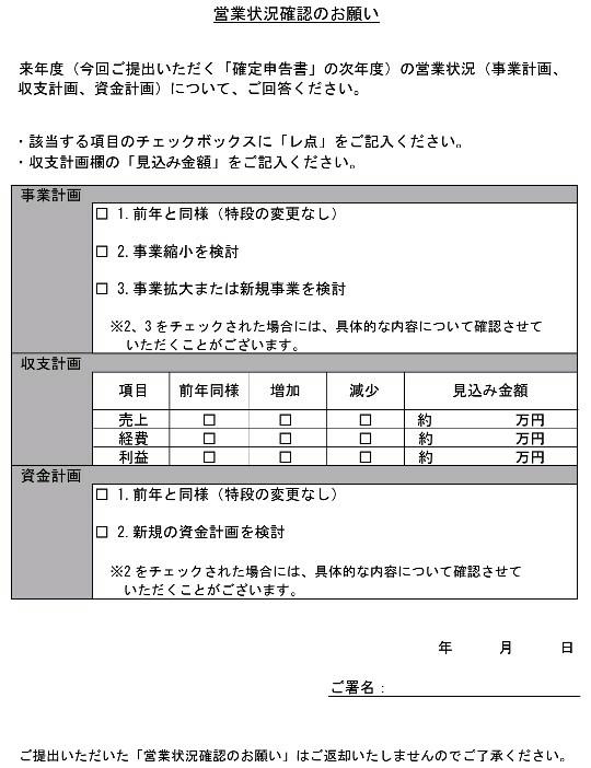 SMBCモビットの書類「営業状況確認のお願い」