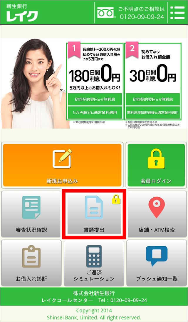 新生銀行レイク アプリ