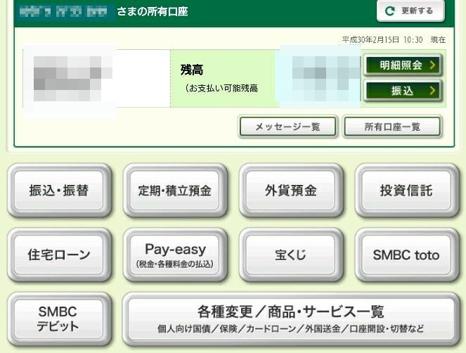 SMBCダイレクト画面