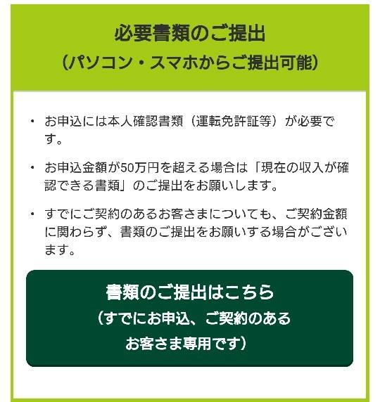 三井住友銀行カードローンの必要事項の提出