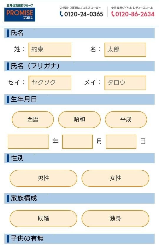 プロミス入力画面の申込者情報