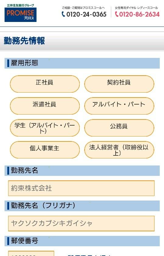 プロミス入力画面の勤務先情報