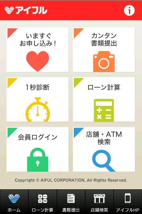 アイフルアプリ