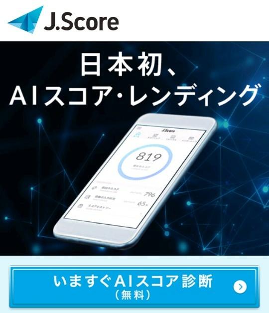 ジェイスコア公式サイト