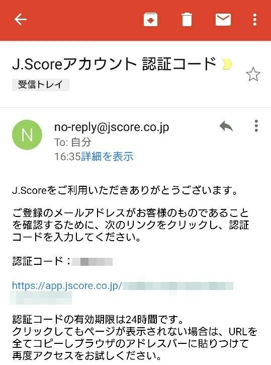 ジェイスコア認証コード メール到着