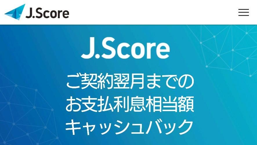 ジェイスコアのキャッシュバックサービス