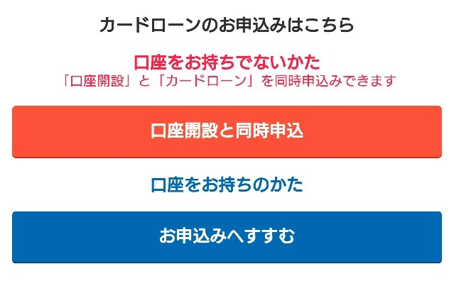 住信SBIネット銀行カードローン 申込選択