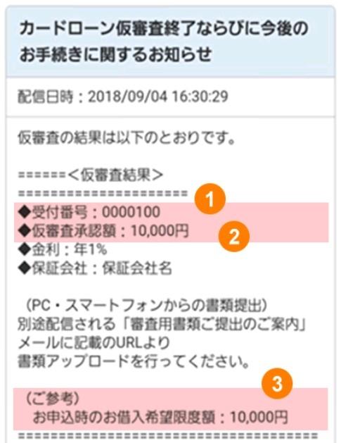 MR.カードローン 仮審査結果メールの内容