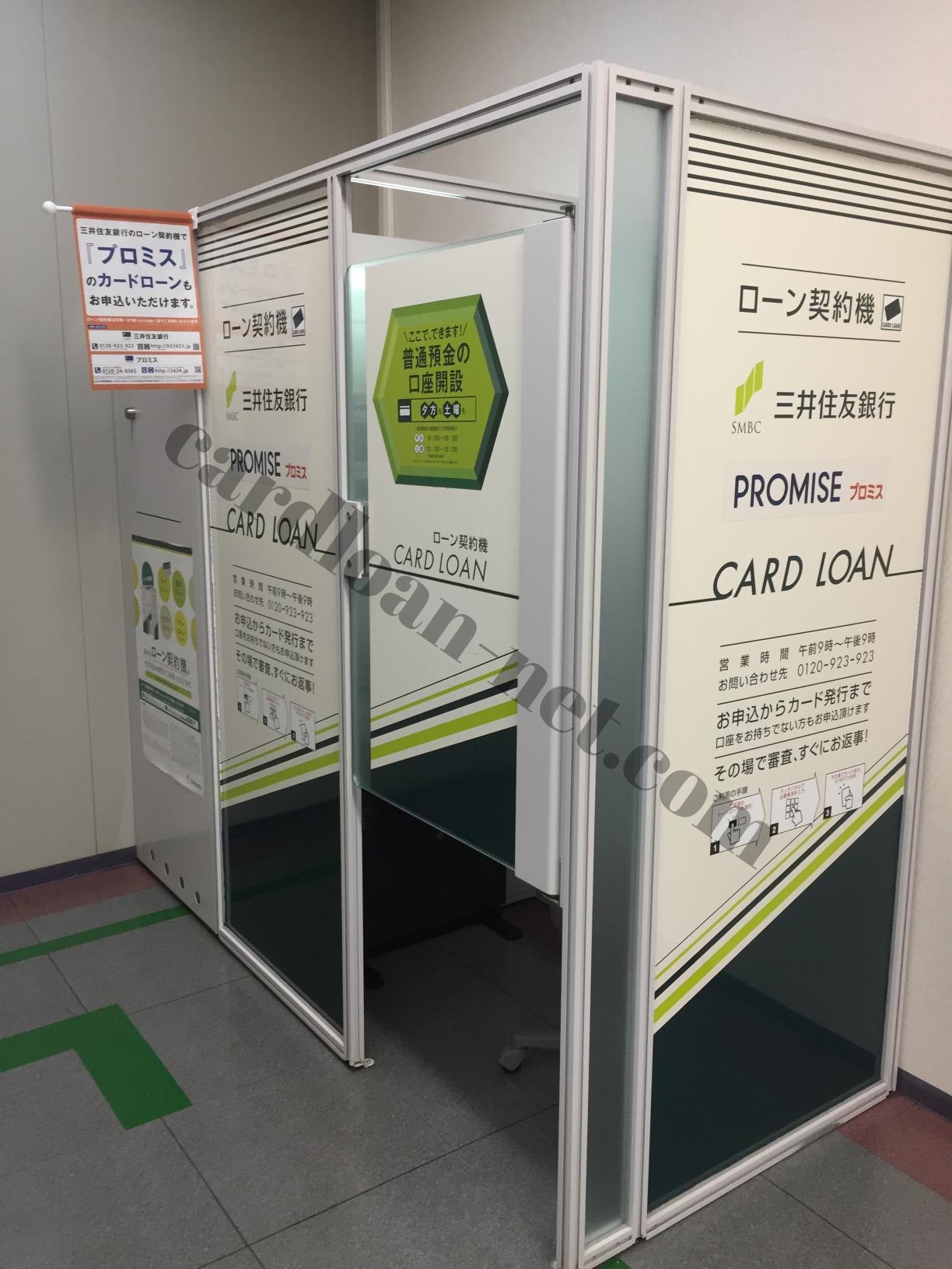 三井住友銀行のローン契約機