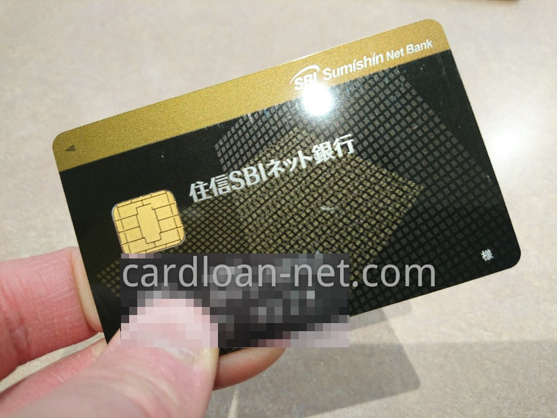 住信SBIネット銀行のキャッシュカード