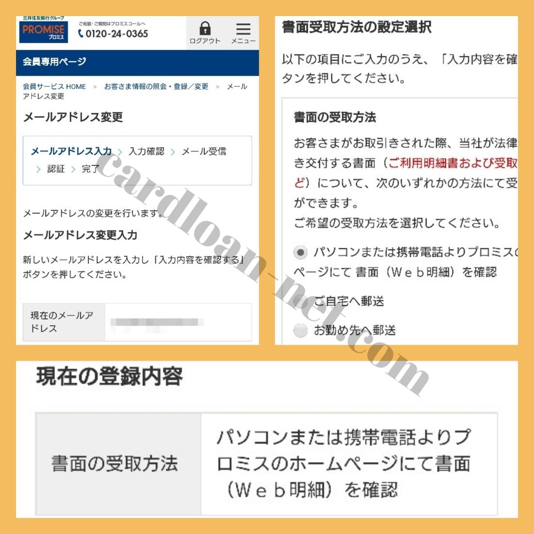 プロミスの会員ページ メアドとWEB明細を確認