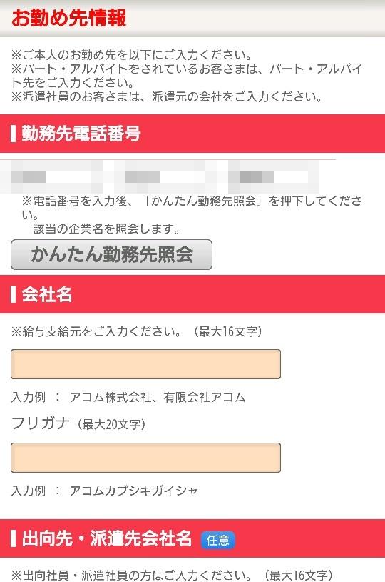 アコム 勤務先情報の入力画面