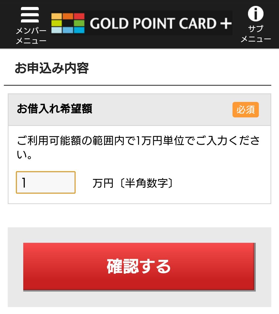 ヨドバシカードのキャッシング申込画面
