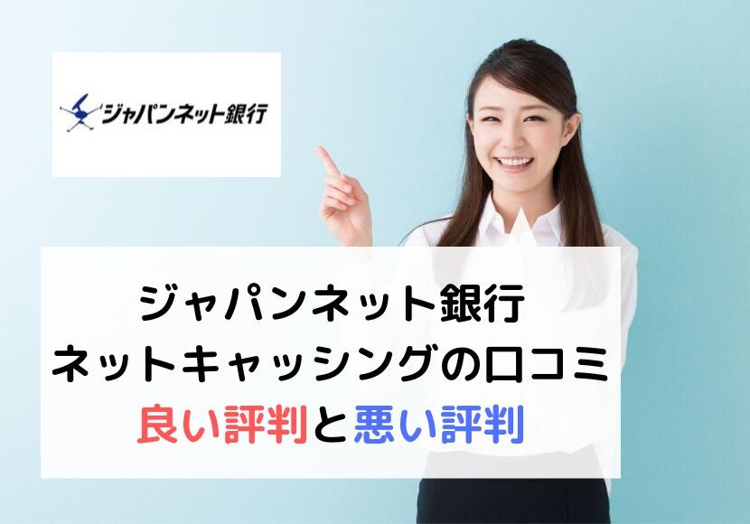 ジャパンネット銀行のネットキャッシングの口コミは良い評判と悪い評判のどっちが多い?