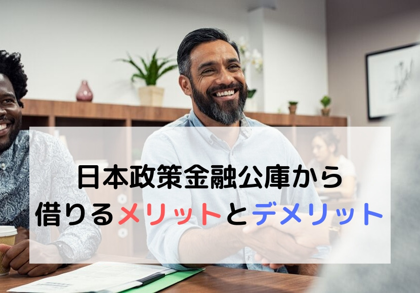 日本政策金融公庫のメリットとデメリット