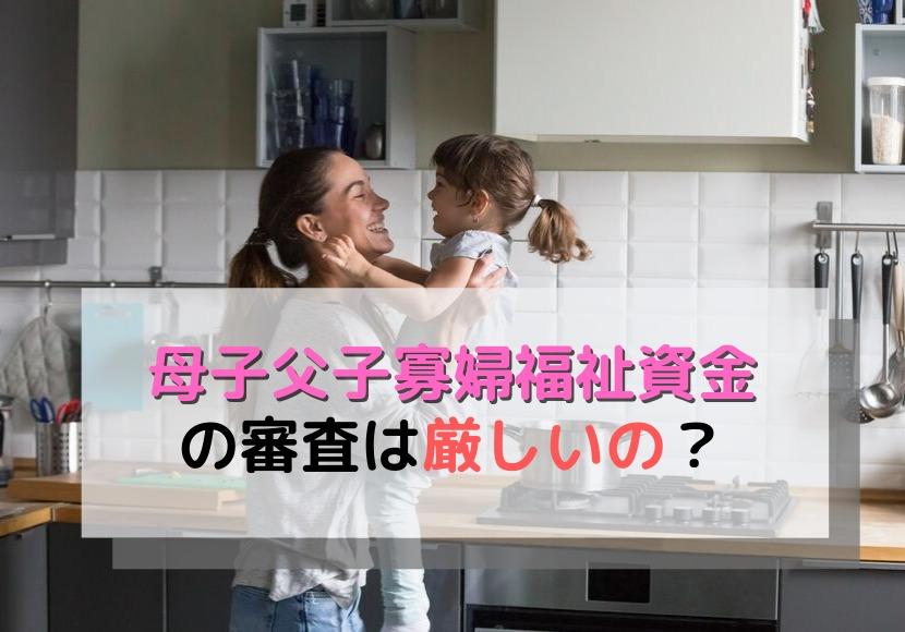 母子父子寡婦福祉資金の審査は厳しいの?