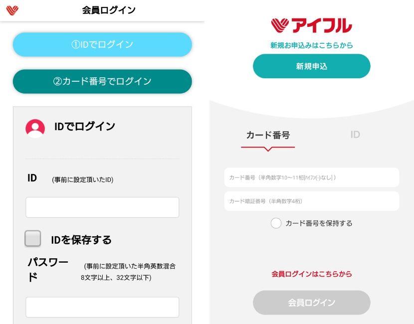 アイフルの会員ページ・アプリのログイン画面