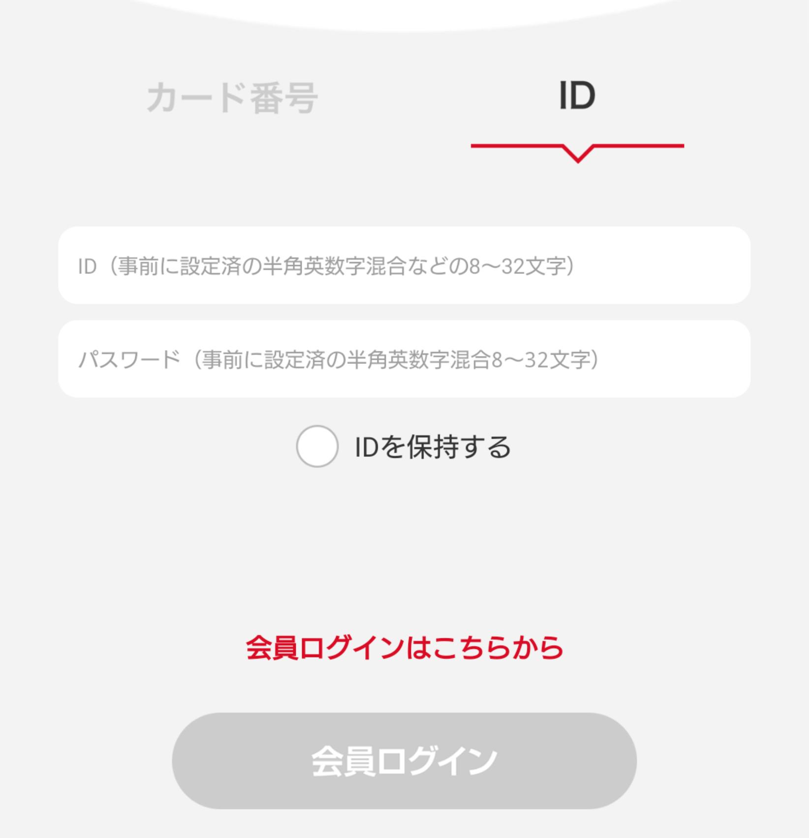 アイフルアプリをIDとパスワードでログインする画面
