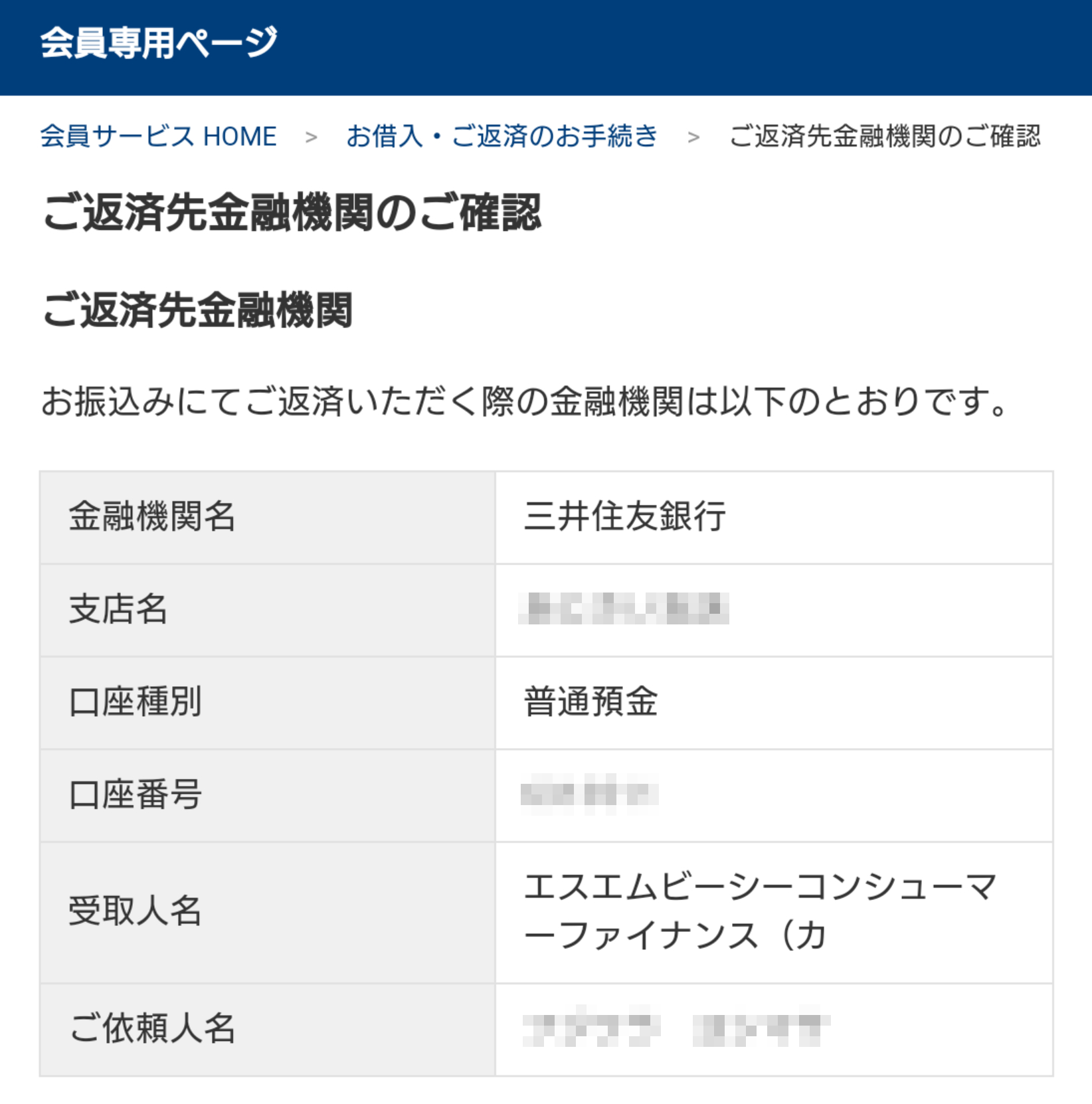 プロミスの振込先口座の確認画面。