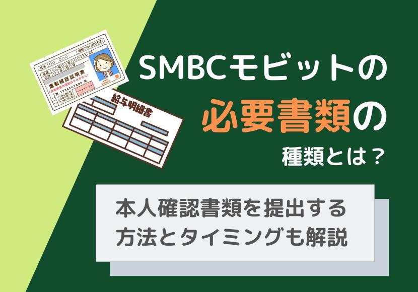 SMBCモビット「WEB完結申込」の審査で提出する必要書類とは?