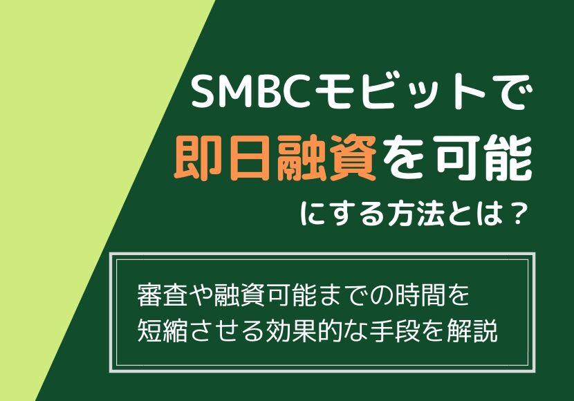 SMBCモビットで確実に即日融資する方法!土日申込で注意する点を徹底解説