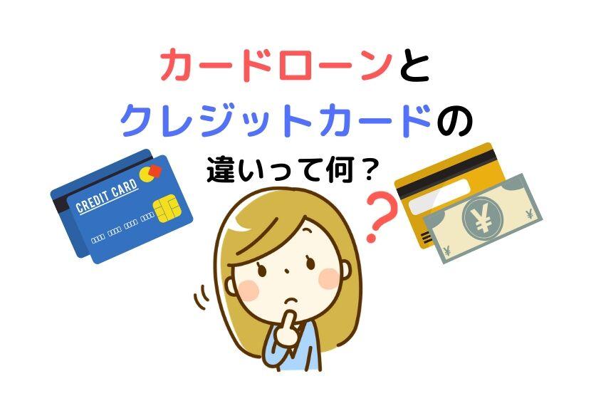 大きな違い~カードローンとクレジットカードを比較