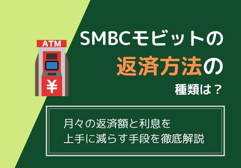 SMBCモビットの返済方法~月々の返済額と返済日は?ATM手数料は発生するのか解説