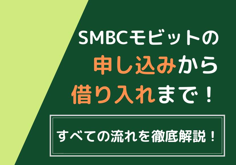 SMBCモビットの申込から契約手続きや借り入れまでの流れを解説