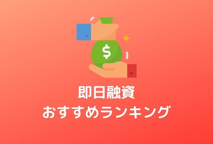 おすすめの即日融資カードローンランキング