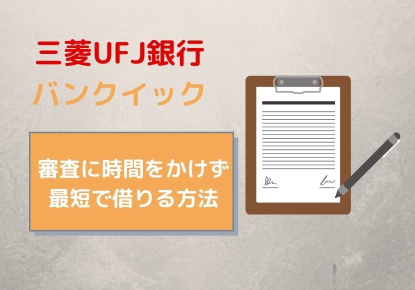 三菱UFJ銀行「バンクイック」を最短で借りる方法!審査にかかる時間と即日融資できない原因
