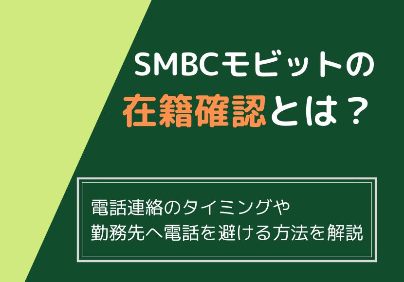 SMBCモビット【在籍確認】のお悩み解決!失敗しない対応方法を徹底解説