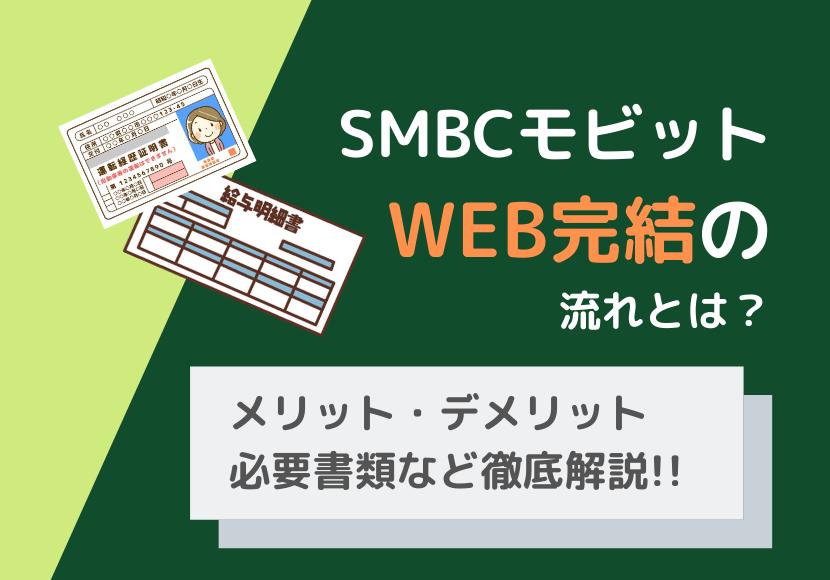 SMBCモビット【WEB完結申込】は在籍確認なしって本当!?カラクリと条件を徹底解説