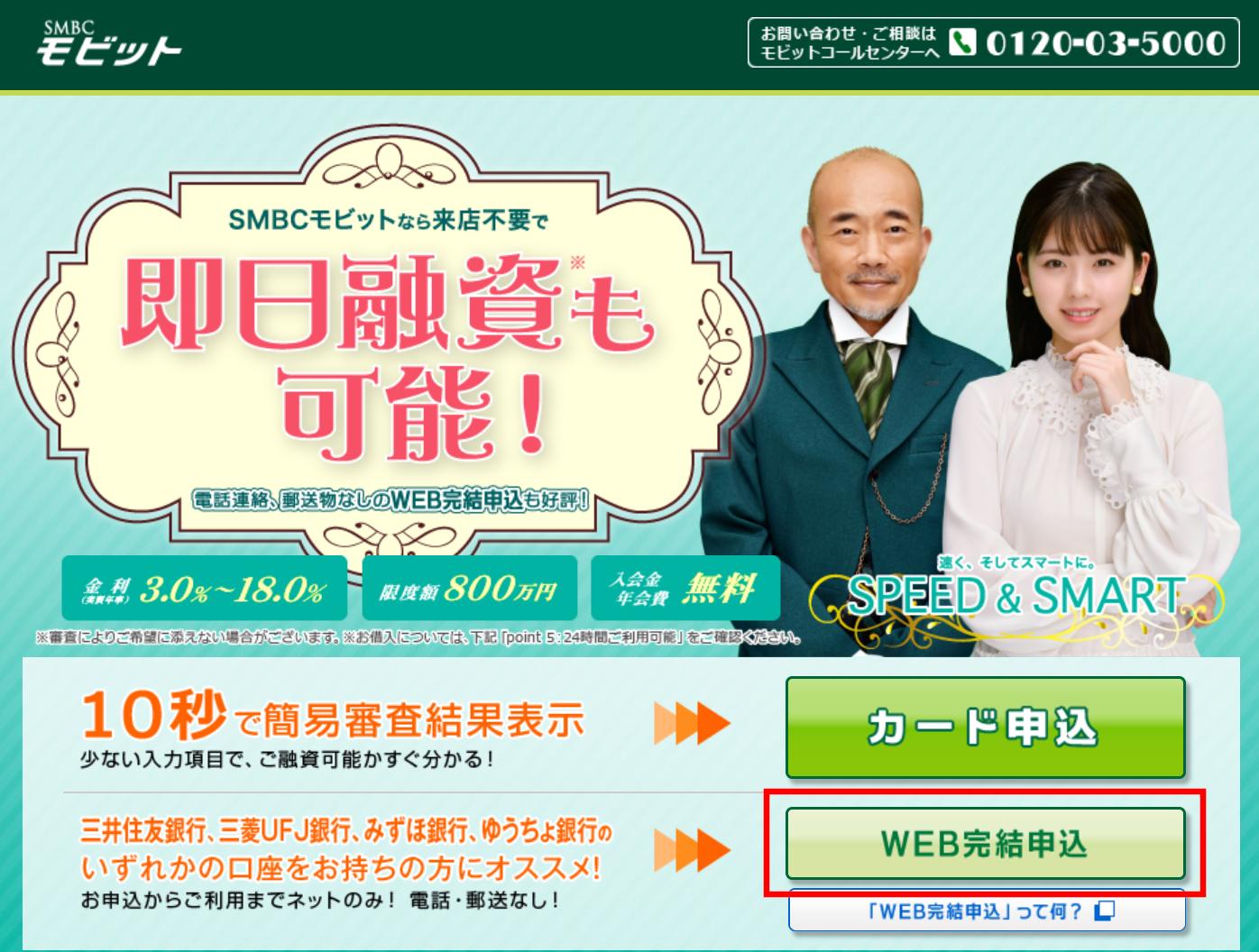 SMBCモビット公式サイトからWEB完結申込を始める