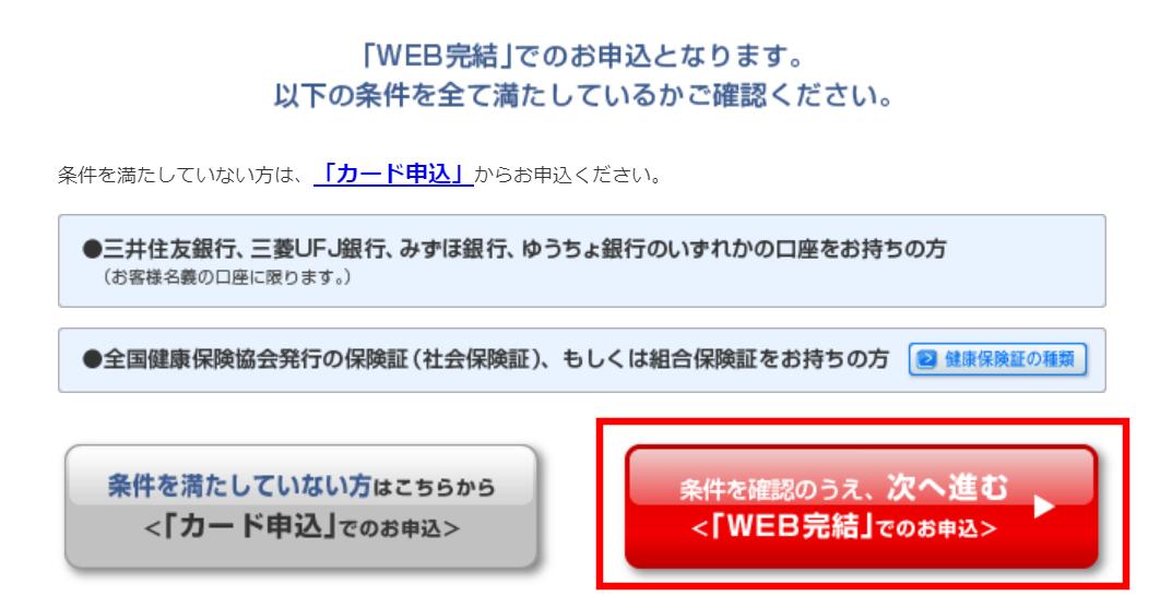 WEB完結申込の条件のポップアップが表示