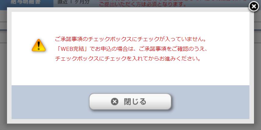 WEB完結申込の承諾事項のチェックし忘れに出る表示