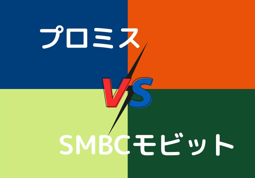 プロミスとSMBCモビットの違いを比較