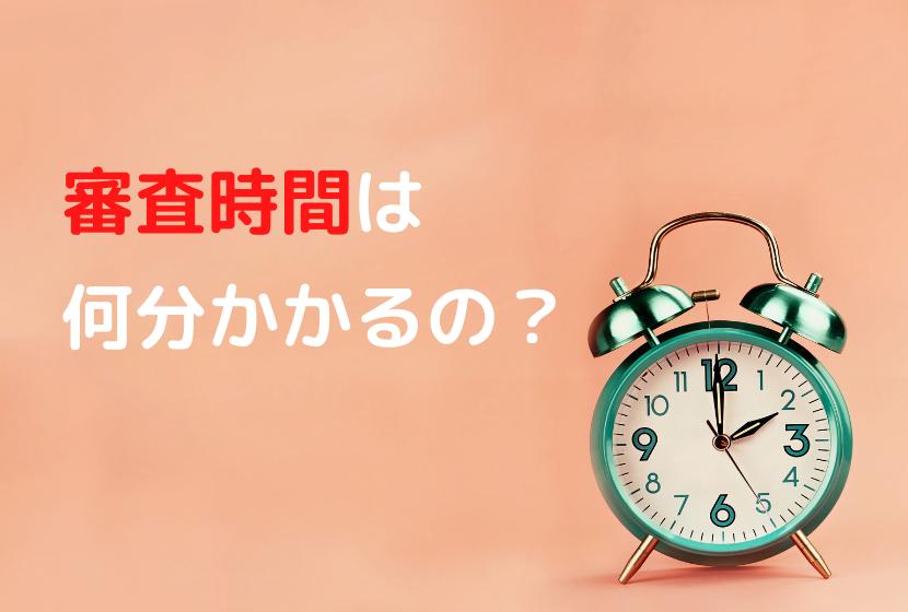 審査時間は何分?